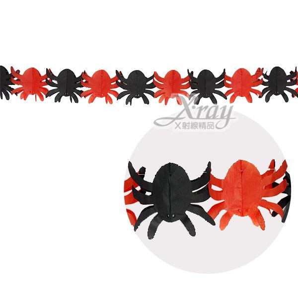X射線【W645431】6尺萬聖節紙串(蜘蛛),表演造型/萬聖節服裝/派對道具/尾牙表演/化妝舞會/紙拉花/拉條/彩條/佈置/會場佈置/櫥窗