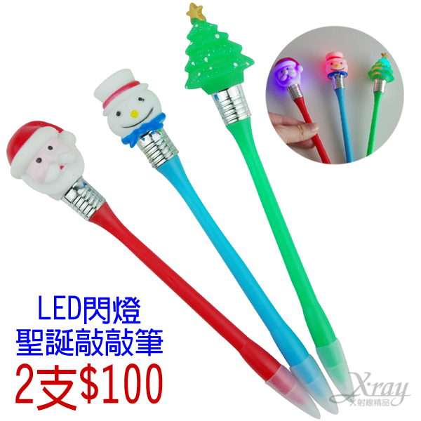 X射線【X389213】LED閃亮聖誕敲敲原子筆,聖誕節/聖誕禮物/聖誕佈置/聖誕掛飾/聖誕裝飾/聖誕吊飾/聖誕襪/禮物袋