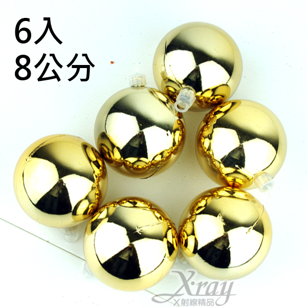 X射線【X130001】6入8公分鍍金球(金),聖誕/聖誕佈置/裝飾/吊飾/交換禮物