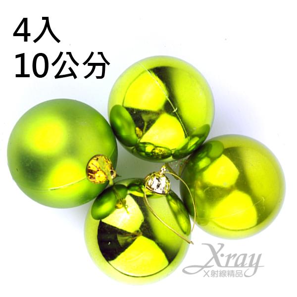 X射線【X010029】4入10公分鍍金球(綠),聖誕/聖誕佈置/裝飾/吊飾/交換禮物