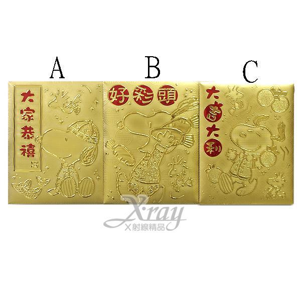 X射線【Z300092】史奴比金箔紅包袋(三款選一)6[2包$150],春節/過年/金元寶/紅包袋/糖果盒