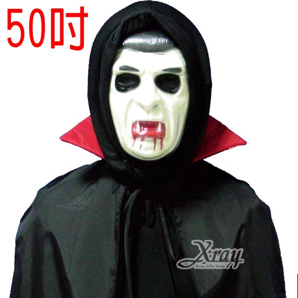 X射線【W878250】50吋吸血鬼披風,萬聖節服裝/化妝舞會/派對道具/