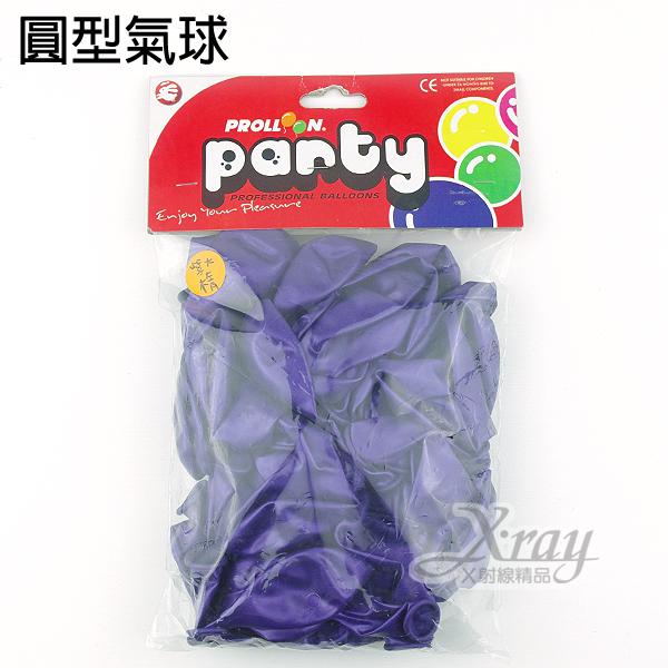 X射線【Y544172】10吋圓形氣球-紫(38入),愛心氣球/空飄氣球/婚禮佈置/會場佈置/生日派對/園遊會/party