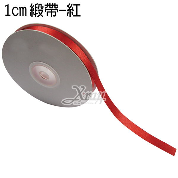 X射線【Y090010】素面緞帶1cm(紅),婚禮小物/包裝材料/裝飾/緞面蝴蝶結/手工DIY/佈置/禮盒裝飾