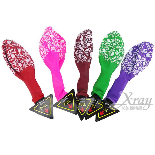 X射線【W405472】LED閃燈印花氣球5入(HappyBirthday2),萬聖節/造型燈/佈置/裝飾/擺飾/會場佈