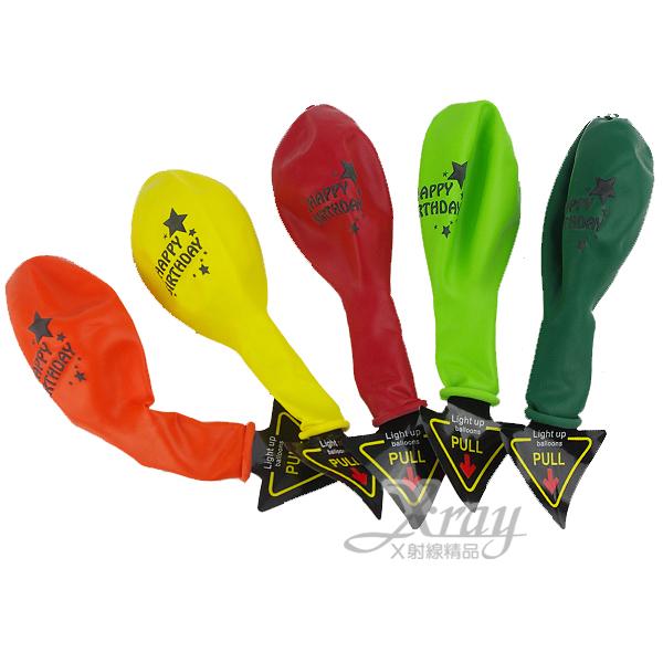 X射線【W405471】LED閃燈印花氣球5入(HappyBirthday1),萬聖節/造型燈/佈置/裝飾/擺飾/會場佈