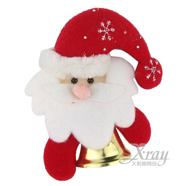 """X射線【X651227】4"""" 聖誕自由鐘吊飾(老公公),聖誕佈置/聖誕掛飾/裝飾/吊飾/聖誕樹"""