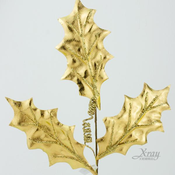 X射線【X110044】哈利葉(金色),聖誕裝飾/聖誕花材/聖誕襪/聖誕樹/聖誕吊飾/聖誕擺飾