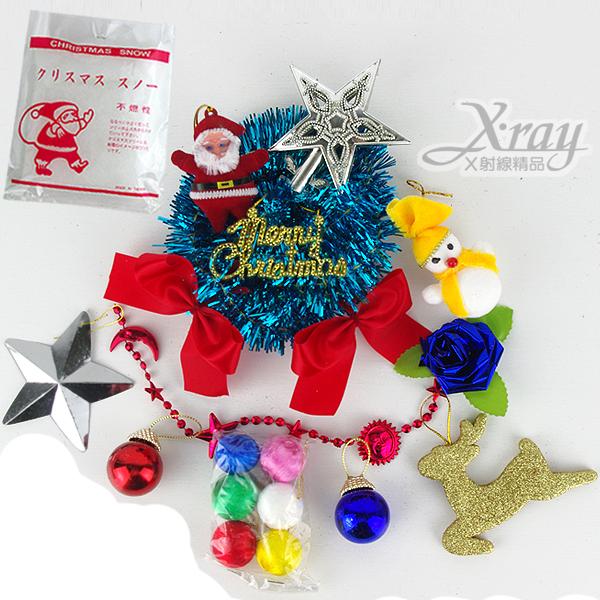 X射線【X150007】小禮物包,聖誕樹佈置品/吊飾掛/聖誕擺飾/聖誕禮物