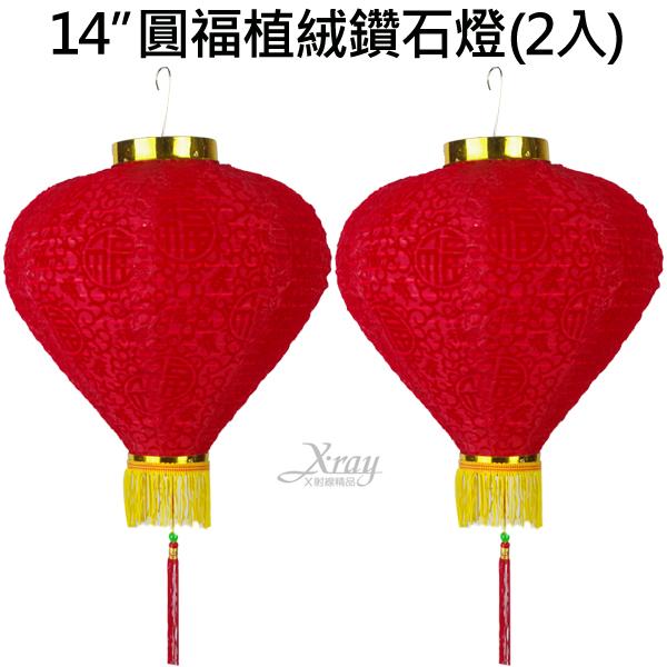 X射線【Z159710】14吋圓福植絨鑽石燈(2入),燈串/春節/過年/鞭炮/炮串/燈籠/羊年