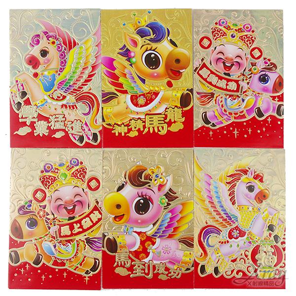 X射線【Z708794】飛馬騰達紅包袋6入(任選4個$100),春節/過年/金元寶/紅包袋/糖果盒/猴年