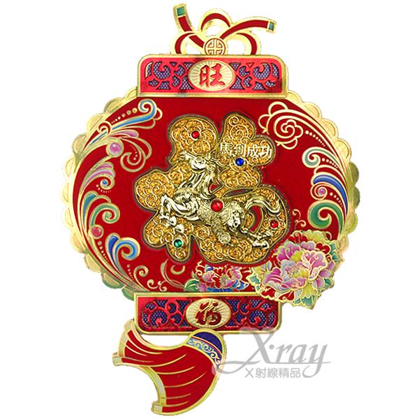 X射線【Z710506】生肖燈籠福,春聯/字貼/佈置/紙製品/過年/羊年