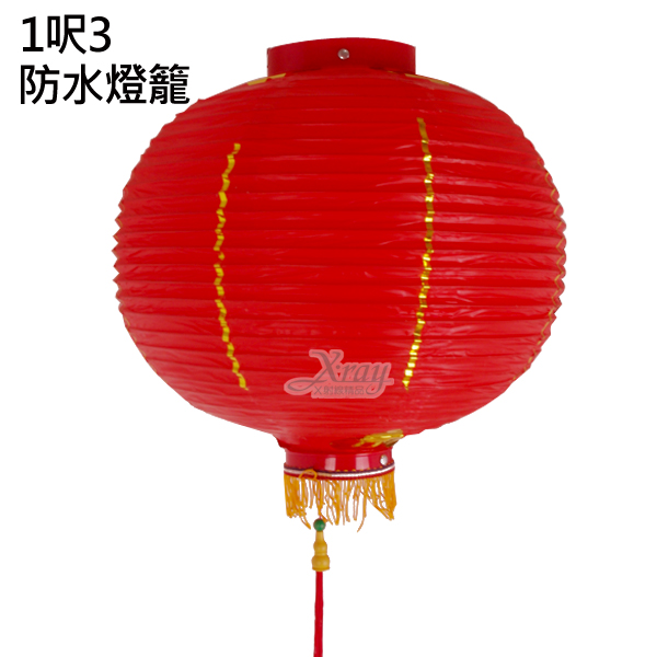 X射線【Z110007】防水燈籠(1呎3),春節/過年/鞭炮/炮串/燈籠/過年佈置/猴年/掛飾/吊飾