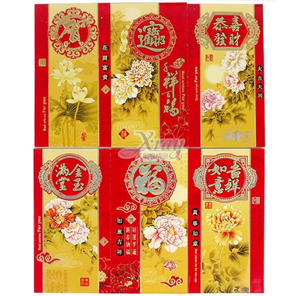 X射線【Z130010】吉祥字紅包袋B款6入(2包$100),春節/過年/金元寶/紅包袋/糖果盒