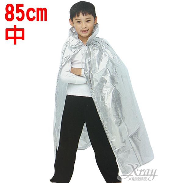 X射線【W410007】銀色披風85cm(中),萬聖節服裝/化妝舞會/派對道具/兒童變裝