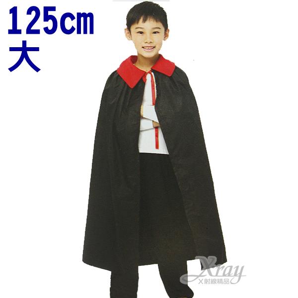 X射線【W420002】紅領黑色披風125cm(大),萬聖節服裝/化妝舞會/派對道具/兒童變裝
