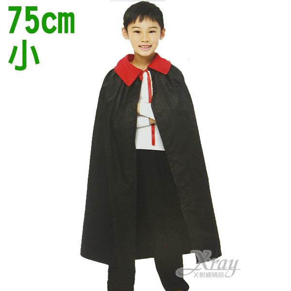 X射線【W420004】紅領黑色披風75cm(小),萬聖節服裝/化妝舞會/派對道具/兒童變裝