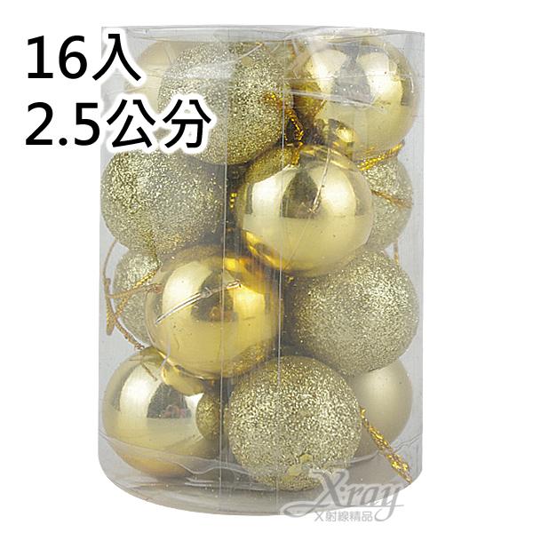 X射線【X299131】16入2.5cm鍍金球(金.混款),聖誕節/聖誕樹/聖誕佈置/聖誕掛飾/裝飾/吊飾