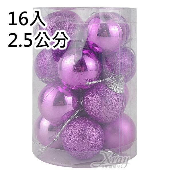 X射線【X299162】16入2.5cm鍍金球(紫.混款),聖誕節/聖誕樹/聖誕佈置/聖誕掛飾/裝飾/吊飾