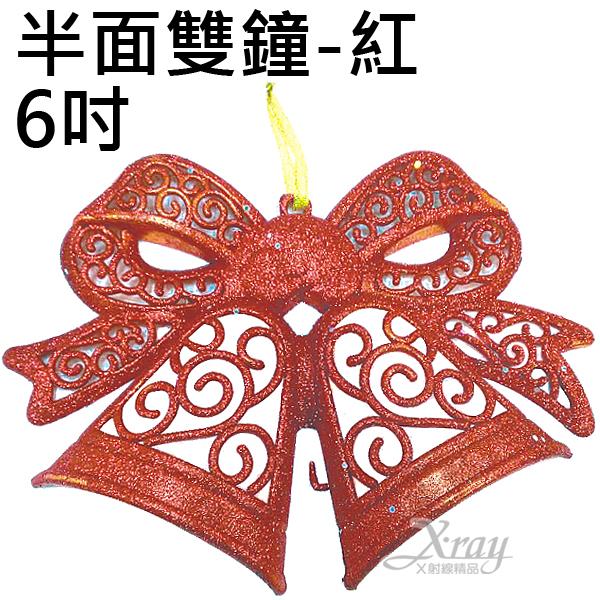 X射線【X027906】6吋半面雙鐘(紅),聖誕節/聖誕佈置/聖誕掛飾/聖誕裝飾/聖誕吊飾/鐘串