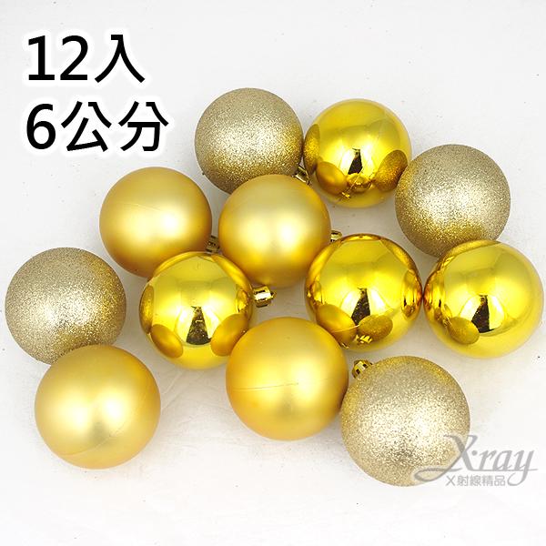 X射線【X120003】12入6公分鍍金球(金.混款),聖誕節/聖誕樹/聖誕佈置/聖誕掛飾/裝飾/吊飾/會場佈置/造景