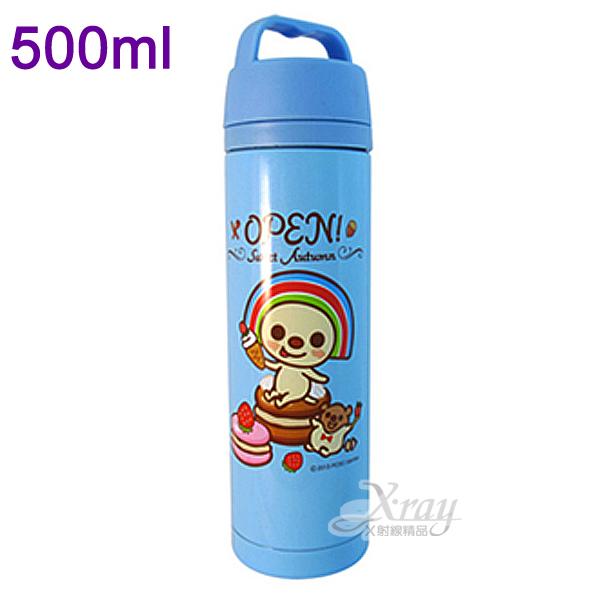 X射線【C169361】OPEN將304不鏽鋼保溫瓶(藍.LOGO)500ml,環保/隨手瓶/保溫杯/直飲式水壺/保冷保溫