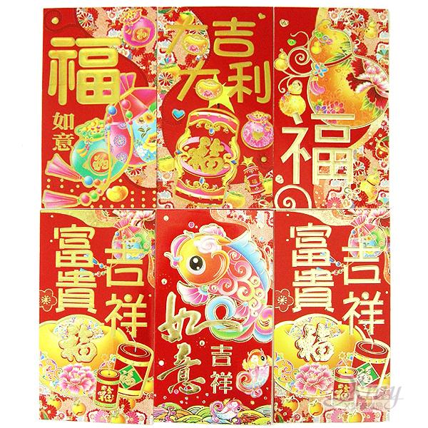 X射線【Z361334】彩金紅包袋6入(大吉大利、富貴吉祥、福)4包$100,春節/過年/金元寶/紅包袋/糖果盒/猴年