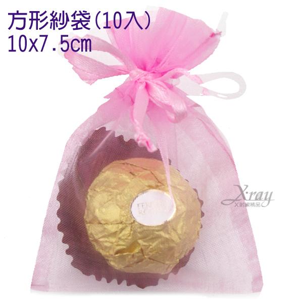 X射線【Y900011】10入方型紗袋(粉紅)[10x7.5cm],喜糖袋/糖果袋/囍糖/手工皂/小袋子/婚宴喜慶