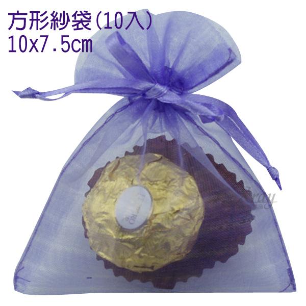 X射線【Y900013】10入方型紗袋(紫)[10x7.6cm],喜糖袋/糖果袋/囍糖/手工皂/小袋子/婚宴喜慶