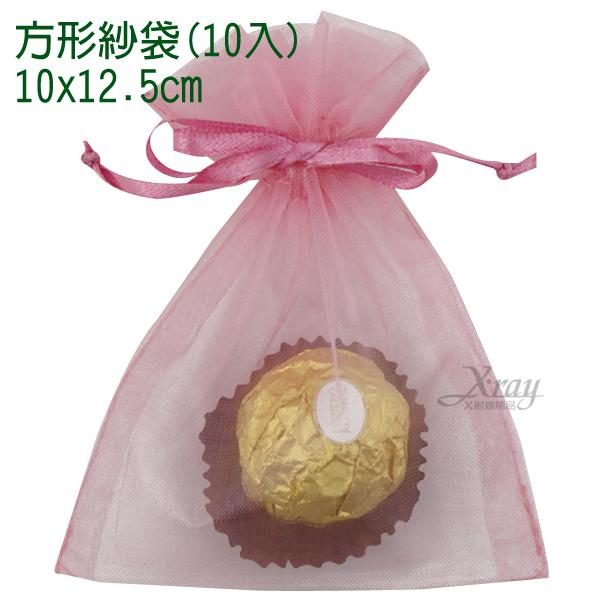X射線【Y900005】10入方型紗袋(橘紅)[10x12.5cm],喜糖袋/糖果袋/囍糖/手工皂/小袋子/婚宴喜慶