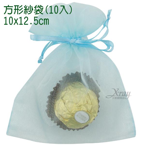 X射線【Y900006】10入方型紗袋(藍)[10x12.5cm],喜糖袋/糖果袋/囍糖/手工皂/小袋子/婚宴喜慶