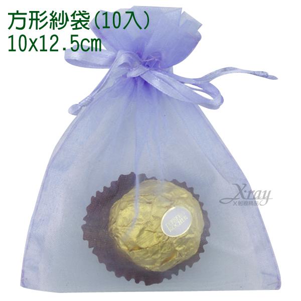 X射線【Y900007】10入方型紗袋(紫)[10x12.5cm],喜糖袋/糖果袋/囍糖/手工皂/小袋子/婚宴喜慶