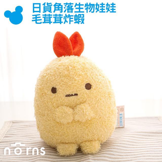 NORNS【日貨角落生物娃娃 毛茸茸炸蝦】San-X 絨毛 日本正版 可愛療育 玩偶 公仔 玩具