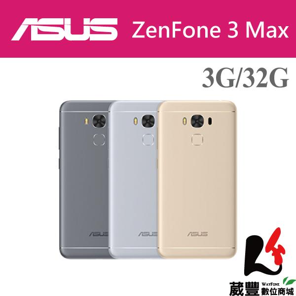 【贈立架+LED隨身燈】ASUS ZenFone 3 Max ZC553KL 3G/32G 5.5吋 雙卡雙待 智慧型手機【葳豐數位商城】