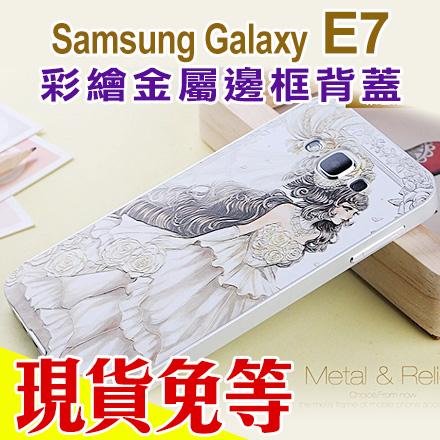 現貨 Samsung Galaxy E7 彩繪金屬邊框背蓋 手機殼