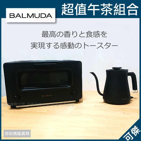 可傑 日本 BALMUDA  K01A 蒸氣烤麵包機 + K02A 咖啡壺 組合 黑/白 簡約時尚 享受美味午茶  超值首選!