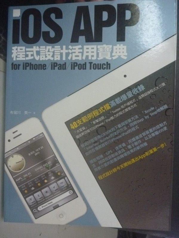 【書寶二手書T3/電腦_PKU】iOS APP程式設計活用寶典 for iPhone / iPad.._布留川 英一