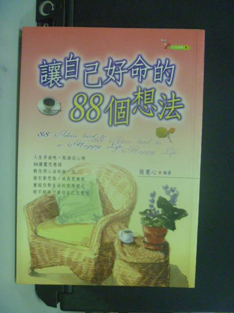 【書寶二手書T4/勵志_GFC】讓自己好命的88個想法_張蕙心