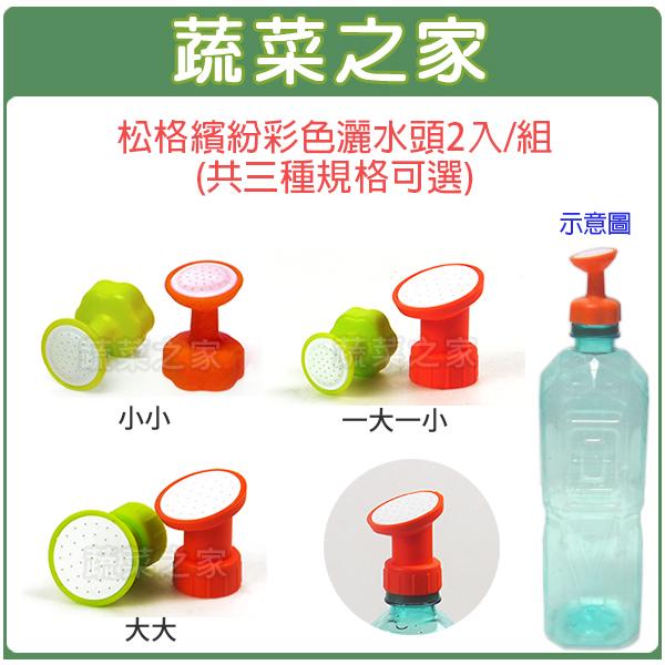 【蔬菜之家007-B62】松格繽紛彩色灑水頭2入/組(寶特瓶專用)
