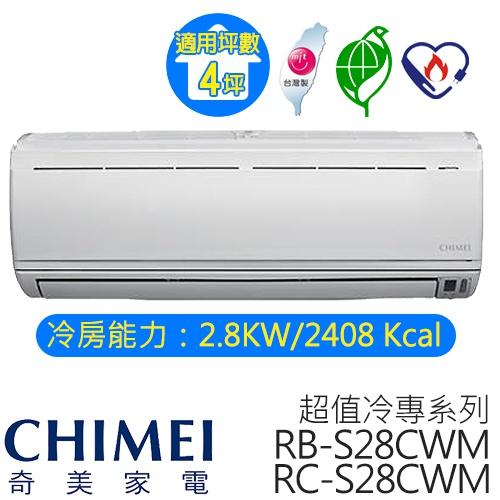CHIMEI 奇美 超值冷專 一對一定頻空調 RB-S28CWM/RC-S28CWM (適用坪數約4坪、2408Kcal)