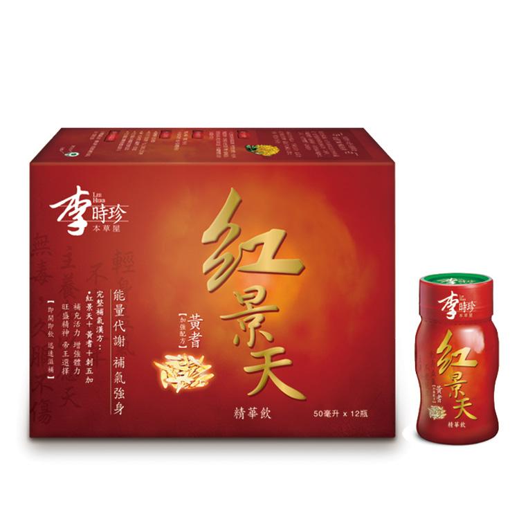 李時珍紅景天精華飲 黃耆加強配方50mlx12/盒