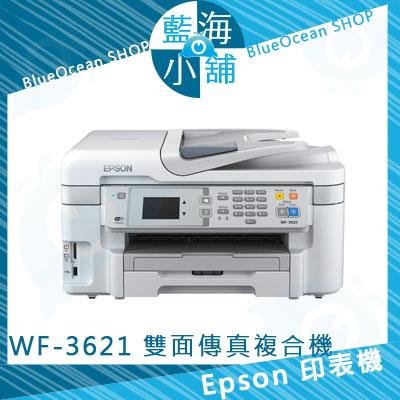 EPSON 愛普生 WF-3621 19合一雲端無線雙面傳真複合機 ★PC傳真事務最佳幫手!∥快速節能機種,節省成本達67%!∥