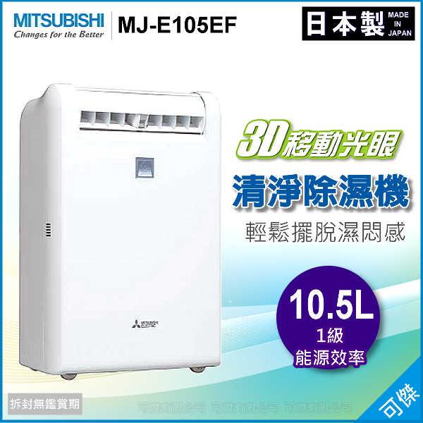 【補貨中】可傑 MITSUBISHI  三菱 3D移動光眼  清靜除濕機  MJ-E105EF  公司貨   智慧型除濕  擺脫潮濕!