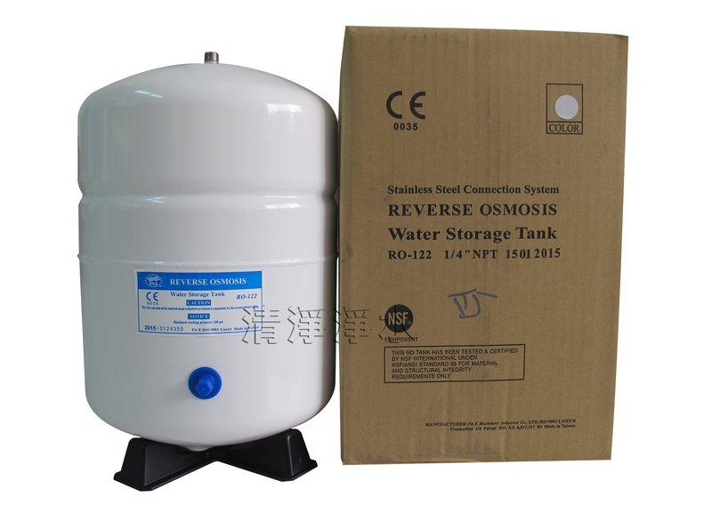 *免運*RO機用122儲水壓力桶 (NSF認證)545元