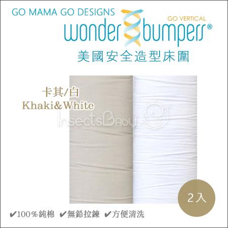 ✿蟲寶寶✿美國 GO MAMA GO DESIGNS /安全造型床圍/100%純棉-卡其&白    2入組《現+預》