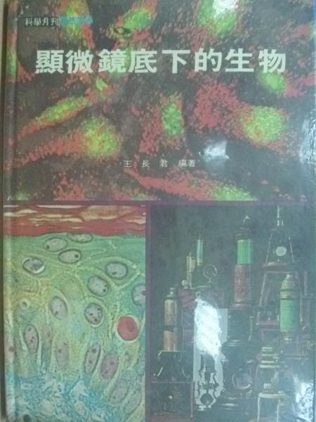 【書寶二手書T8/科學_ZIP】顯微鏡底下的生物_民67