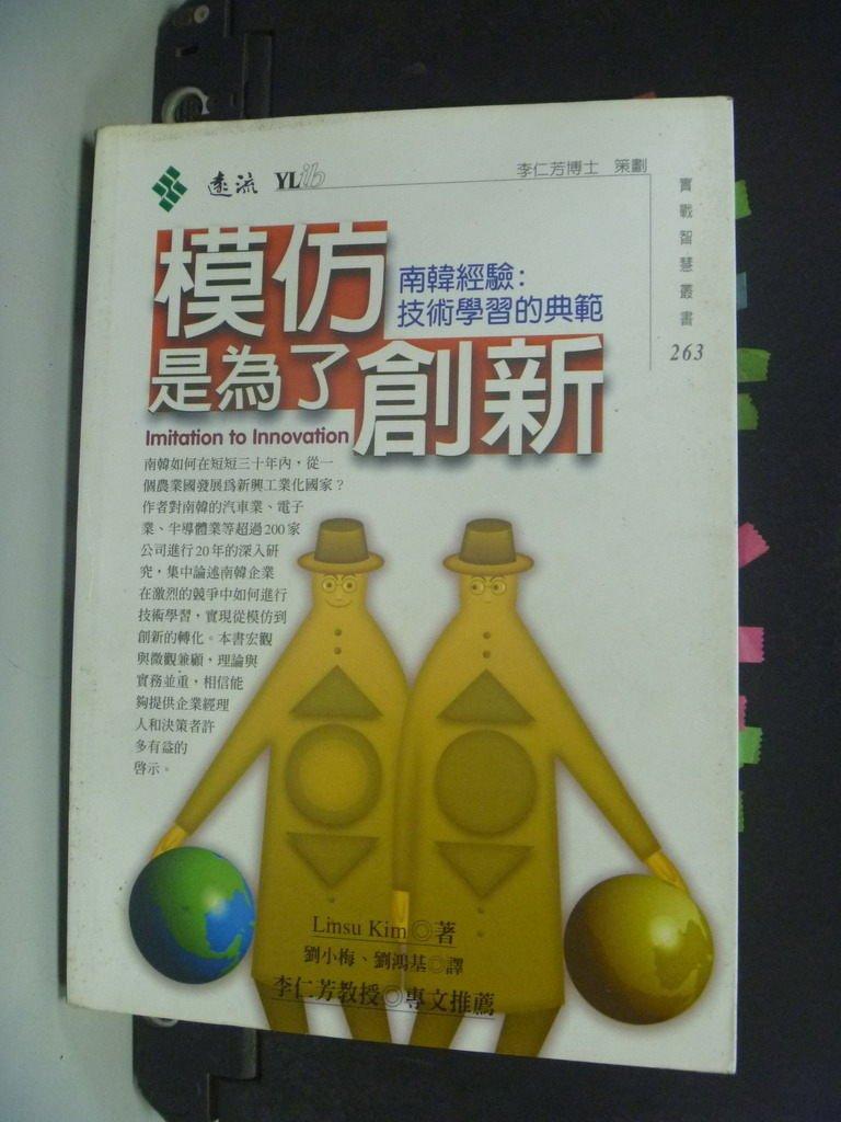 【書寶二手書T3/財經企管_INC】模仿是為了創新_劉小梅, LINSUKIM