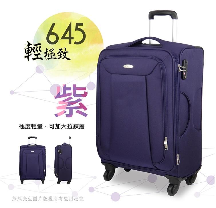 《熊熊先生》特賣64折! 新秀麗Samsonite 旅行箱行李箱 輕量布面 360度靜音輪 24吋 可加大 645