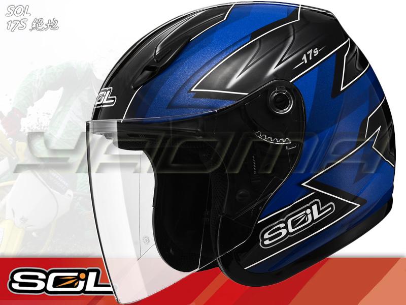 SOL安全帽| 17s 絕地 黑/藍 半罩帽 【基本通勤款】『耀瑪騎士生活機車部品』