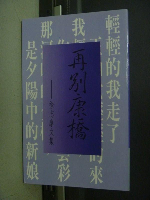 【書寶二手書T3/短篇_KAG】再別康橋_徐志摩